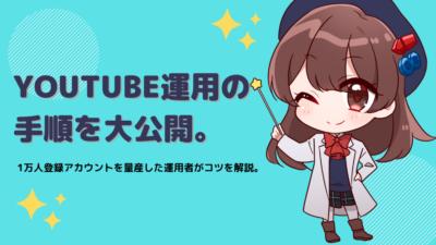 youtube運用の手順を大公開。1万人登録アカウントを量産した運用者がコツを解説。