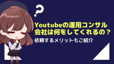 Youtubeの運用コンサル会社は何をしてくれるの?依頼するメリットもご紹介