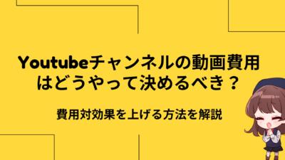 Youtubeチャンネルの動画費用はどうやって決めるべき?費用対効果を上げる方法を解説
